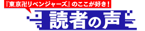 『東京卍リベンジャーズ』のここが好き!読者の声