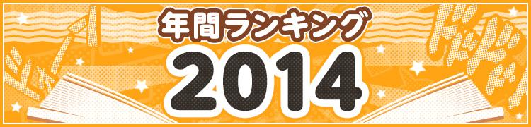 年間ランキング2014
