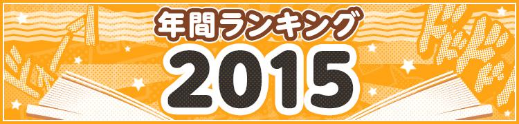 年間ランキング2015