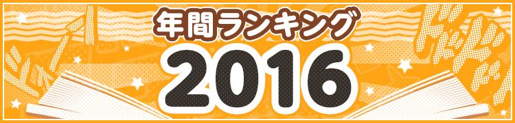 年間ランキング2016