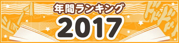 年間ランキング2017