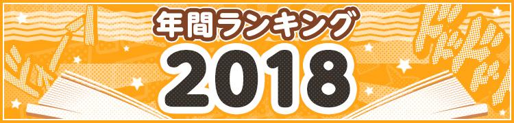 年間ランキング2018