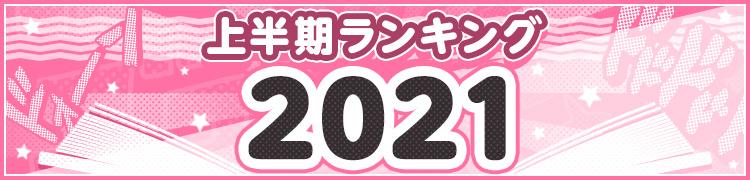 上半期ランキング2021