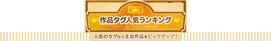 作品タグ人気ランキング 人気のタグから主な作品をピックアップ!