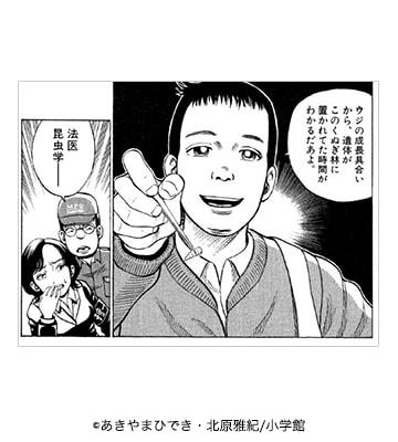 昆虫鑑識官ファーブル