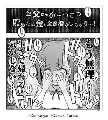 FX戦士くるみちゃん