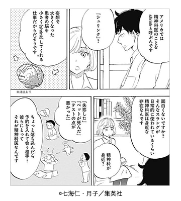 Shrink~精神科医ヨワイ~