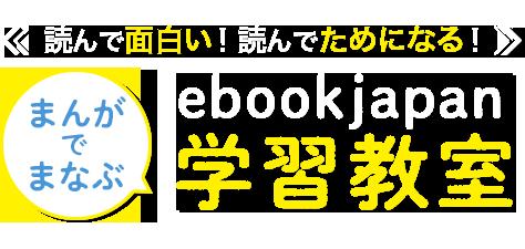 まんがでまなぶ ebookjapan学習教室