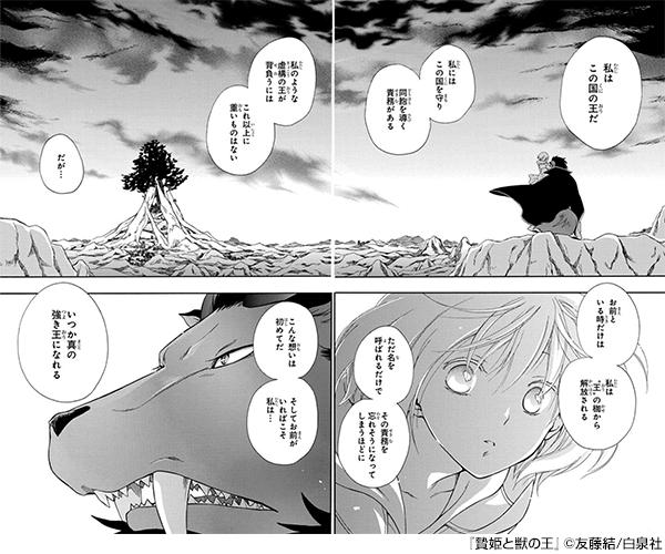 『贄姫と獣の王』コマ