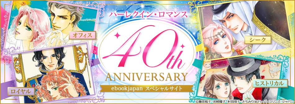 ハーレクイン・ロマンス40th ANNIVERSARY Yahoo!ブックストア スペシャルサイト