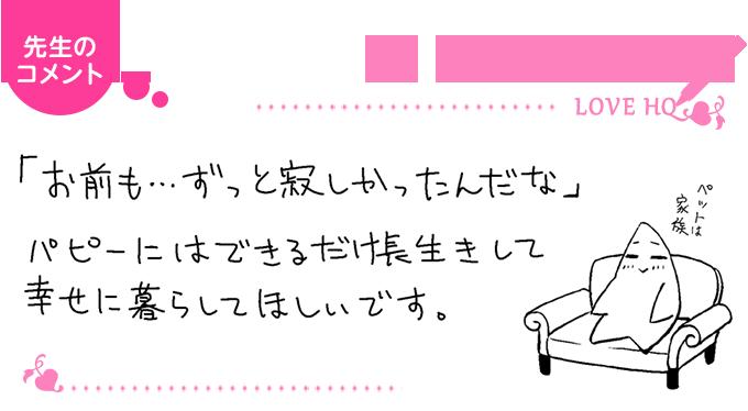 「お前も・・・ずっと寂しかったんだな」コメント:パピーにはできるだけ長生きして幸せに暮らしてほしいです