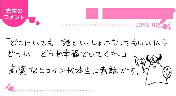 「どこにいても誰といっしょになってもいいからどうかどうか幸福でいてくれ」コメント:高潔なヒロインが本当に素敵です