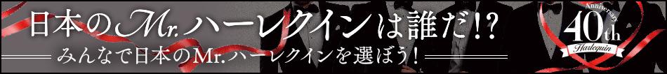日本のMr.ハーレクインは誰だ!?みんなで日本のMr.ハーレクインを選ぼう!
