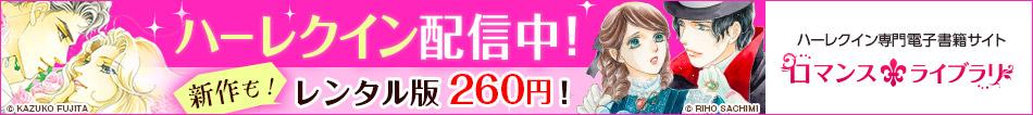 ハーレクイン配信中!新作もレンタル版260円! ハーレクイン専門電子書籍サイト ロマンスライブラリ
