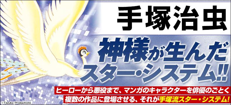 祝・手塚治虫生誕90祭!! 神様が生んだスター・システム