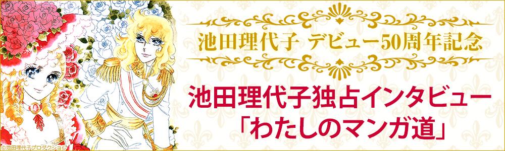 池田理代子先生デビュー50周年&『ベルサイユのばら』発表45周年インタビュー