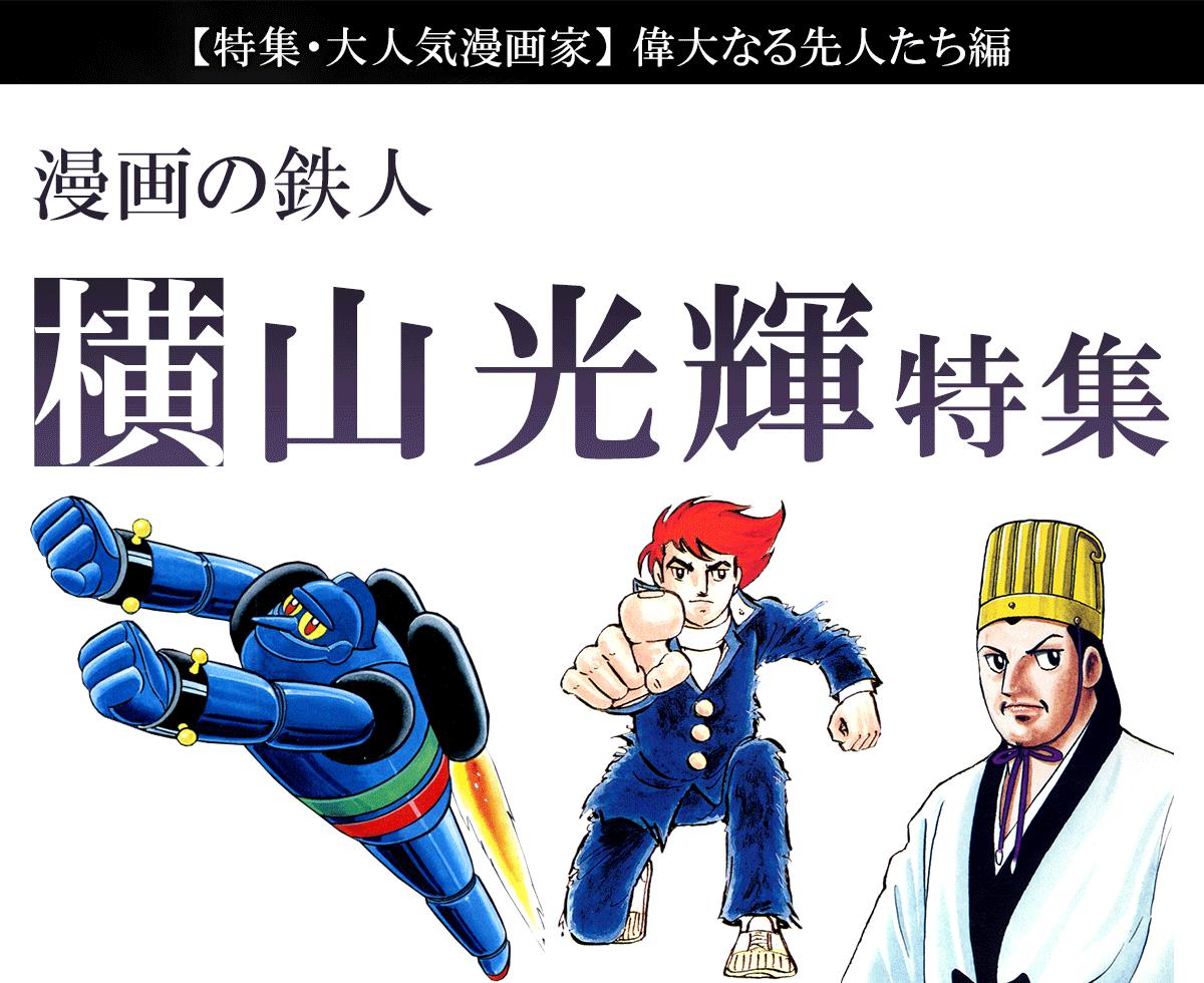 名作『三国志』『鉄人28号』を生み出した「漫画の鉄人」横山光輝を徹底特集