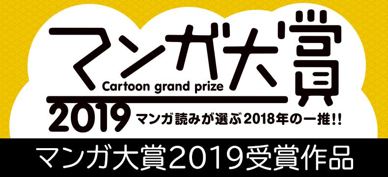 マンガ大賞2019 マンガ読みが選ぶ2019年の一推!! マンガ大賞2019ノミネート作品決定!