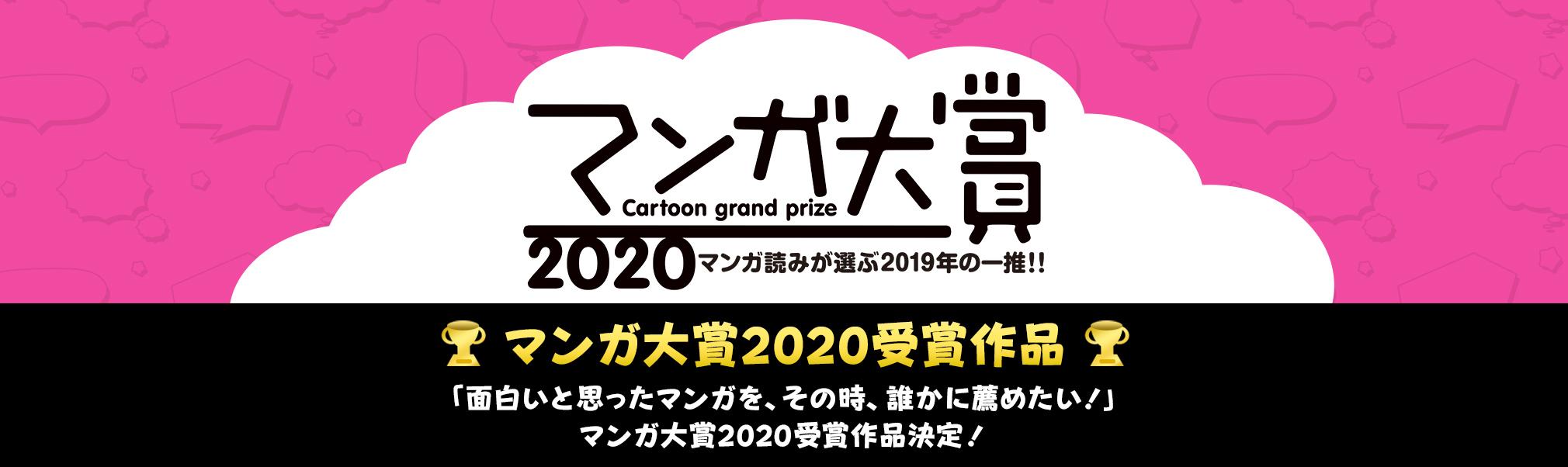 マンガ大賞2020 マンガ読みが選ぶ2020年の一推!! マンガ大賞2020ノミネート作品決定!