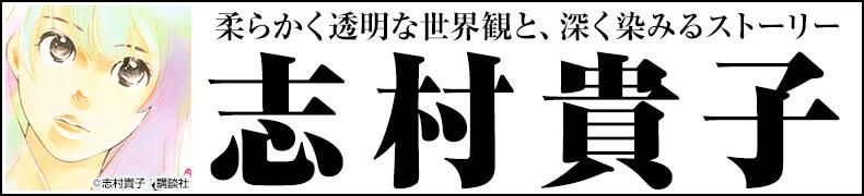 柔らかく透明な世界観と、深く染みるストーリー 志村貴子