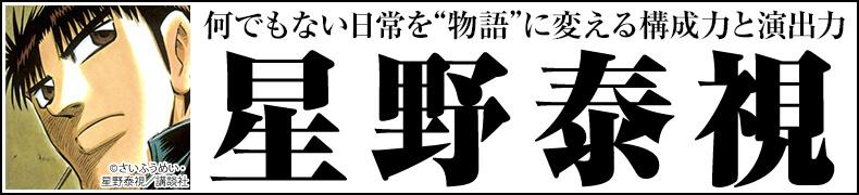 """何でもない日常を""""物語""""に変える構成と演出力 星野泰視"""