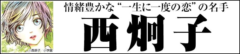 """情緒豊かな""""一生に一度の恋""""の名手 西炯子"""