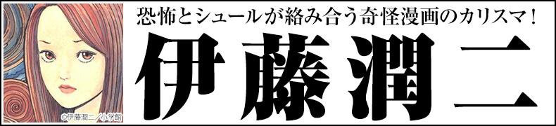 恐怖とシュールが絡み合う奇怪漫画のカリスマ! 伊藤潤二