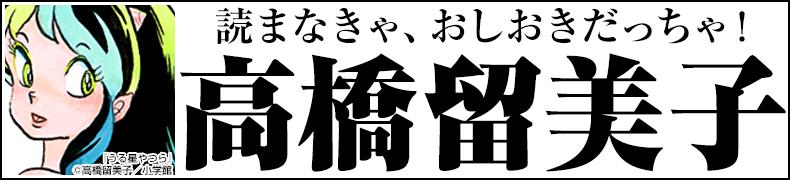 読まなきゃ、おしおきだっちゃ! 高橋留美子