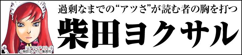 柴田ヨクサル