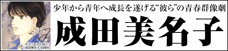 """少年から青年へ成長を遂げる""""彼ら""""の青春群像劇 成田美名子"""
