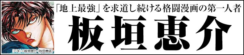 「世界最強」を求道し続ける格闘漫画の第一人者 板垣恵介
