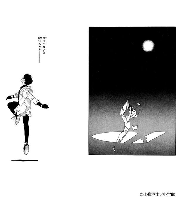 「TO-Y」コマ画像