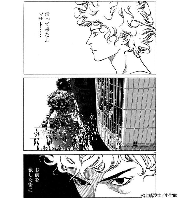 「8(エイト)」コマ画像