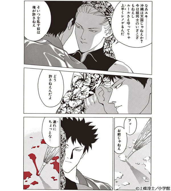 「SEX 30th AnniversaryEdition」コマ画像
