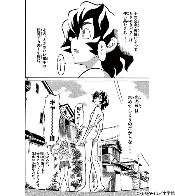 「RANGEMAN」コマ画像