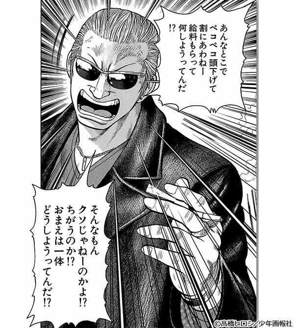 「QP」コマ画像