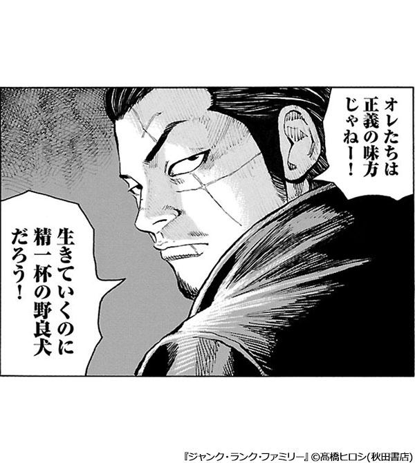 「ジャンク・ランク・ファミリー」コマ画像