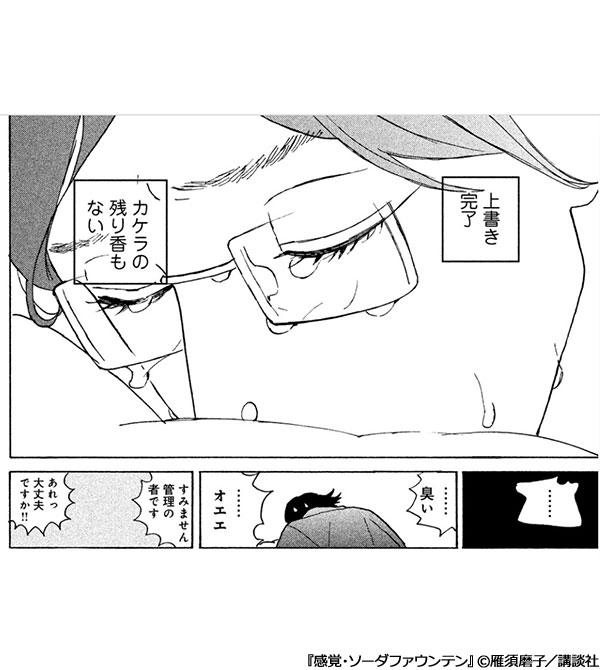 「感覚・ソーダファウンテン プチキス」コマ画像