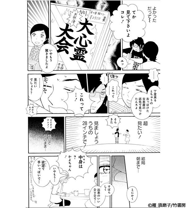 「かよちゃんの荷物 新装版」コマ画像
