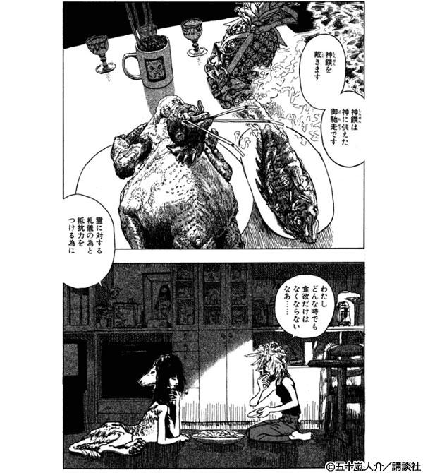 「そらトびタマシイ」コマ画像