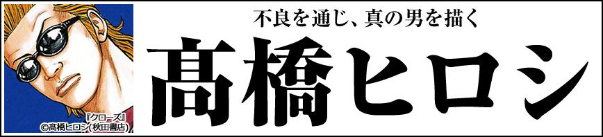 不良を通じ、真の男を描く 髙橋ヒロシ