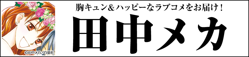 胸キュン&ハッピーなラブコメをお届け! 田中メカ