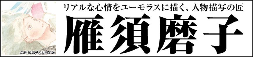 リアルな心情をユーモラスに描く、人物描写の匠 雁須磨子