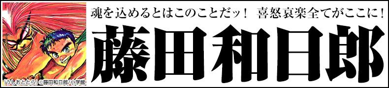魂を込めるとはこのことだッ! 喜怒哀楽全てがここに! 藤田和日郎