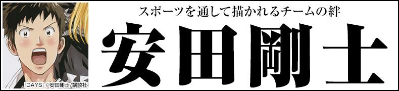 スポーツを通して描かれるチームの絆 安田剛士