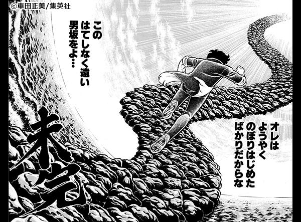 『男坂』コマ