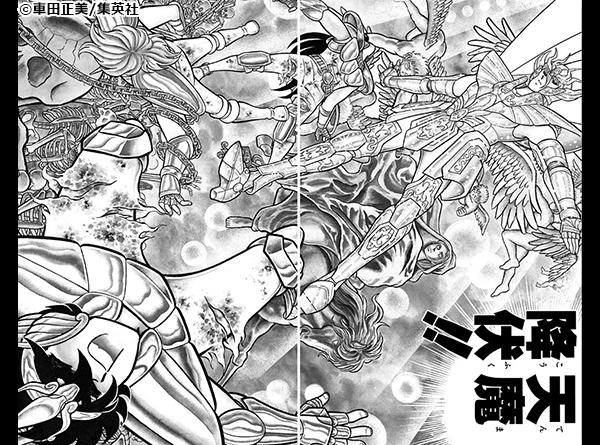 『聖闘士星矢』コマ