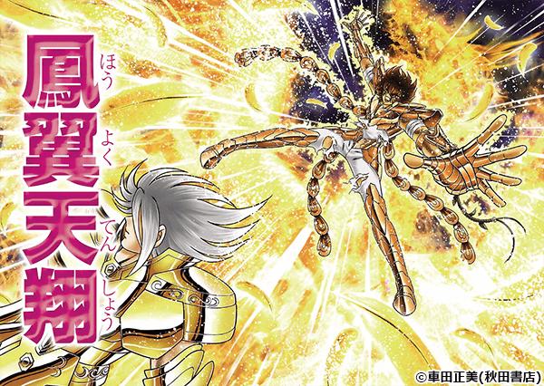 『聖闘士星矢 NEXT DIMENSION 冥王神話』コマ