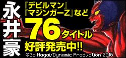 『神州天馬侠』リリース記念 巨匠・永井豪の足跡をたどる76作品331冊