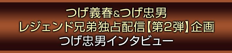【つげ義春・つげ忠男】独占電子書籍化 第2弾 つげ忠男インタビュー